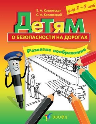Детям о безопасности на дорогах. Развитие воображения.8-9 лет Козловская Е.А., Козловский С.А.