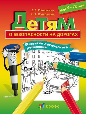 Детям о безопасности на дорогах. Развитие логического мышления. 9–10 лет. Дидактический материал