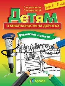 Козловская Е.А., Козловский С.А. - Детям о безопасности на дорогах. Развитие памяти. 8-9 лет обложка книги