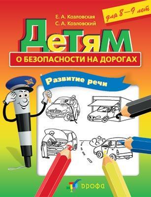 Детям о безопасности на дорогах. Развитие речи. 8-9 лет