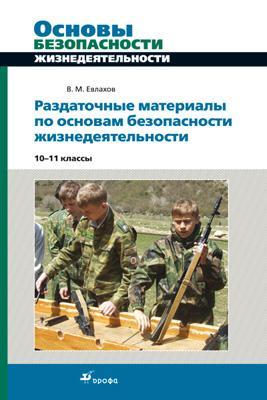 Раздаточные материалы по ОБЖ. 10-11 кл. Евлахов В.М.