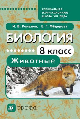 Биология.Животные. 8кл. Учебник для коррекционных школ. Федорова Е.В. и др.