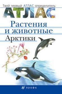 Овсянникова Е.В. - Животные и растения Арктики. Твой первый атлас-определитель. обложка книги