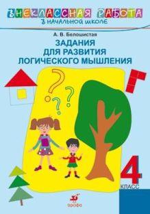 Белошистая А.В. - Задания для развития логического мышления. 4класс обложка книги