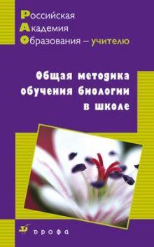 Иванова Т.В. - Общая методика обучения биологии обложка книги