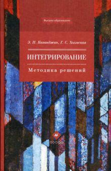 Казанджан Э.П.,  Холмская Г.С. - Интегрирование. Методика решений. обложка книги