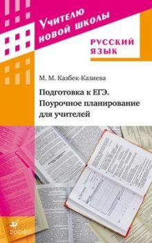 Казбек-Казиева М. М. - Подготовка к ЕГЭ. Поурочное планирование для учителей. (77 уроков) обложка книги