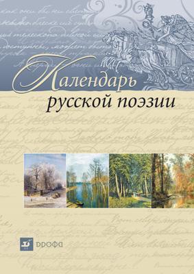 Календарь русской поэзии Голубев А.П., Смирнова И.Б.