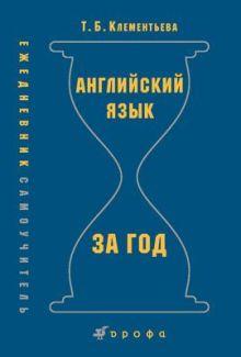 Клементьева Т.Б. - Английский за год. (ежедневник-самоучитель) обложка книги