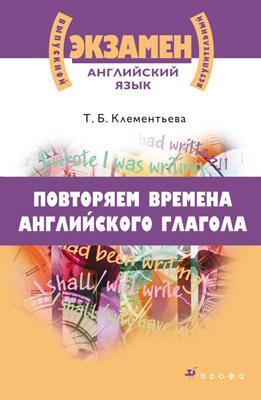 Повторяем времена английского глагола Клементьева Т.Б.