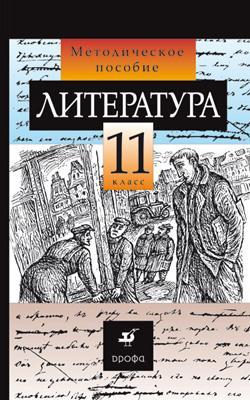 Русский язык и литература. Литература. Базовый уровень. 11 класс. Методическое пособие