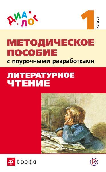 Литературное чтение. 1 класс. Методическое пособие