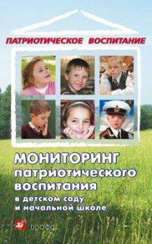 Новицкая М.Ю. и др. - Мониторинг патриотического воспитания детей 5-7лет. обложка книги