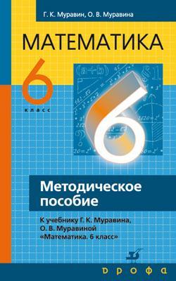 Математика. 6 кл. Методич.пос. Муравин Г.К.,  Муравина О. В.