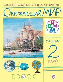 Окружающий мир. 2кл. Учебник. обложка книги