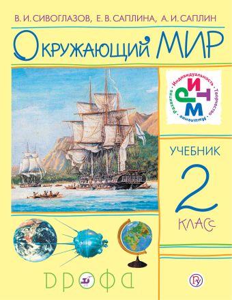 Окружающий мир. 2кл. Учебник. Сивоглазов В.И., Саплина Е.В., Саплин А.И.