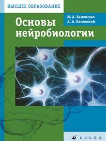 Основы нейробиологии обложка книги