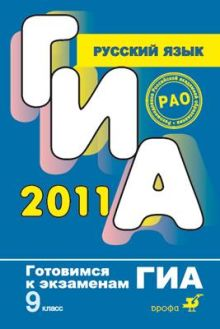 Пахнова Т.М. - Русский язык. Готовимся к экзаменам. ГИА (Пахнова) обложка книги