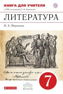 Миронова Н.А. - Литература. 7 класс. Книга для учителя обложка книги