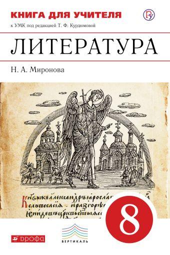 Литература. 8 класс. Книга для учителя Миронова Н.А.