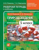 Природоведение 5 класс. Рабочая тетрадь к учебнику для коррекционных школ VIII вида