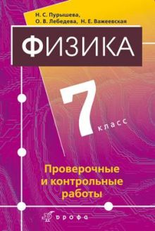 Пурышева Н.С., Лебедева О.В. - Физика. 7кл. Пров. и контр.раб. обложка книги