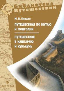 Певцов М. В. - Путешествие в Кашгарию и Куньлунь,Путешествие по Китаю и Монголии. обложка книги