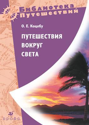 Путешествия вокруг света