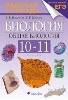 Пасечник В.В., Швецов Г.Г. - Общая биология. 10–11 классы. Рабочая тетрадь обложка книги