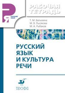 Балыхина Т. М. и др. - Рабочая тетрадь к учебнику Русский язык и культура речи обложка книги
