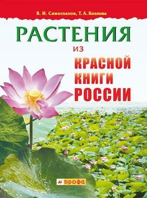 Растения из Красной книги России Сивоглазов В.И., Козлова Т.А.