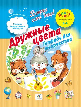 Дружные цвета. 3–4 года. Тетрадь для творчества Баканова Е.А.