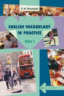 Романова Л. И. - English Vocabulary in Practice.Часть 1 обложка книги