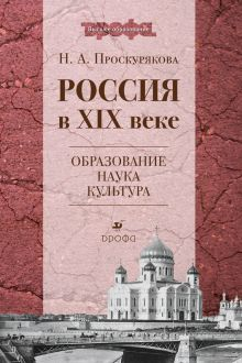 Проскурякова Н.А. - Россия в XIXвеке: образование, наука, культура. обложка книги