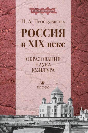 Россия в XIXвеке: образование, наука, культура. Проскурякова Н.А.