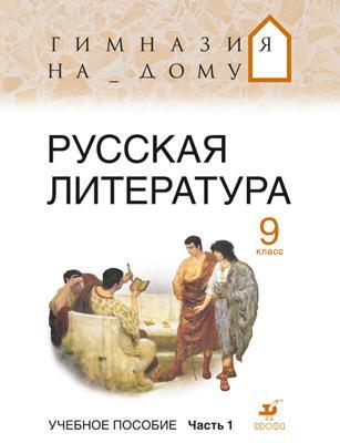 Русская литература. 9 класс. Учебное пособие. Часть 1