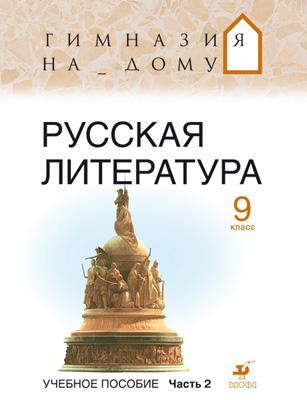 Русская литература. 9 класс. Учебное пособие. Часть 2