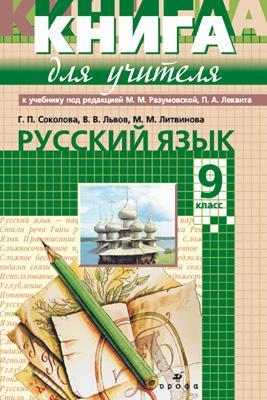 Русский язык. 9 класс. Книга для учителя
