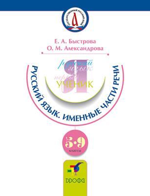 Русский язык. Именные части речи. 5-9 класс Быстрова Е.А. и др.