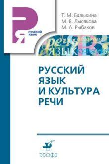 Балыхина Т. М. и др. - Русский язык и культура речи. Учебник. обложка книги