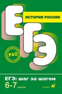 Клоков В. А., Пономарев М.  В. - История. ЕГЭ. Шаг за шагом 6-7кл. (Корнеенков, Пономарев) обложка книги
