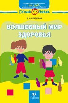Сундукова А.К. - Сундукова А.К. Волшебный мир здоровья обложка книги