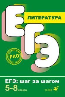 Липина Е. Ю. (автор-составитель) - Литература. ЕГЭ. Шаг за шагом. 5-8кл. (Липина) обложка книги