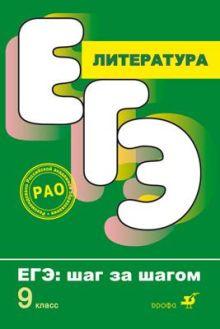 Липина Е. Ю. (автор-составитель) - Литература. ЕГЭ. Шаг за шагом. 9класс (Липина) обложка книги