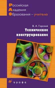 Горский В.А. - Техническое конструирование.Методическое пос. обложка книги