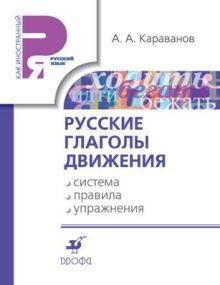 Русские глаголы движения: система, правила, упражнения.Уч.пос. обложка книги