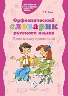 Ткач Т.Г. - Орфоэпический словарик русского языка.Произношу правильно. обложка книги