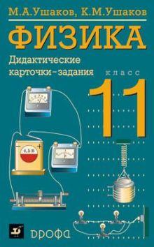 Ушаков М.А., Ушаков К.М. - Физика. 11 класс. Дидактические карточки-задания обложка книги