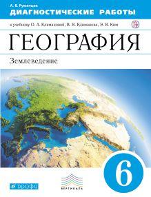 Румянцев А.В. - Диагностические работы к учебнику О. А. Климановой «Землеведение. 5–6 классы». География. 6 класс обложка книги