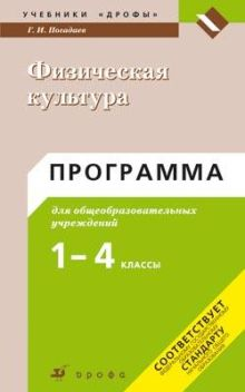 Погадаев Г.И., Мишин Б.И. - Физическая культура. 1–4 классы. Программы обложка книги